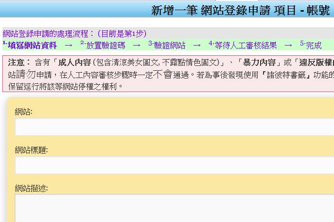 網站登錄申請表單