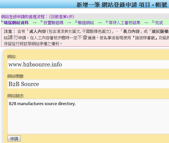 網站登錄申請表單範例