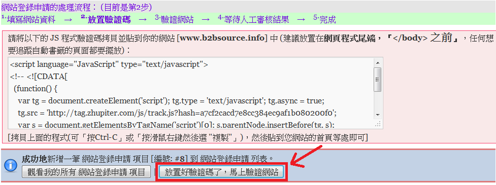 JS code is put in my pages. Verify my site now!